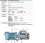 Pedrollo Plurijet m 4/200, 1500 Вт, 12 м3/ч, 58 м Насос, центробежный многоступенчатый , , фото 3