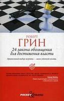 24 закона обольщения для достижения власти. PocketTravel. Грин Р. РИПОЛ Классик