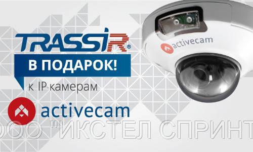 Камеры ActiveCam от ООО ИКСТЭЛ