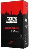 """Кофе молотый """"Кава Характерна"""" """"Бандерівка"""" 250г., фото 1"""