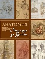 Анатомия Леонардо. Клейтон М., Фило Р.