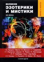 Великие эзотерики и мистики XX века. Лобков Д. Т8 RUGRAM (РИПОЛ Классик )