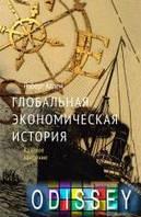 Глобальная экономическая история. Краткое введение. Аллен Р. Издат. Института Гайдара