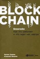 Блокчейн: Как это работает и что ждет нас завтра. Генкин А., Михеев А. Альпина Паблишер
