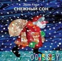 Снежный сон. Карл Э. Розовый жираф