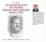 Академическое обучение изобразительному искусству.Шаров В.С.