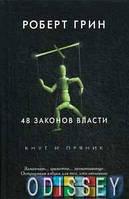 48 законов власти (Кнут и пряник) Грин Р. РИПОЛ Классик