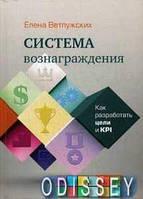 Система вознаграждения. Как разработать цели и KPI. Ветлужских Е. Альпина Паблишер