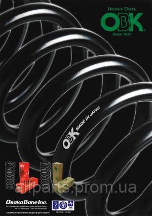 Пружины OBK / ОБК (страна производитель Япония)