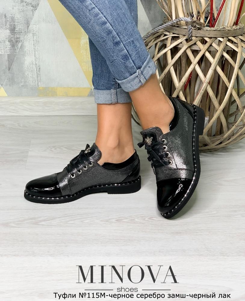 Туфли женские №115М-черное серебро замш-черный лак