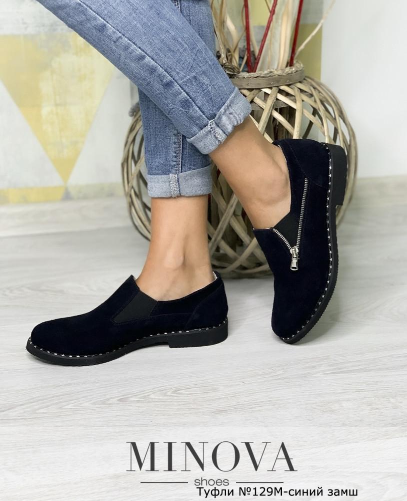Туфли женские №129М-синий замш