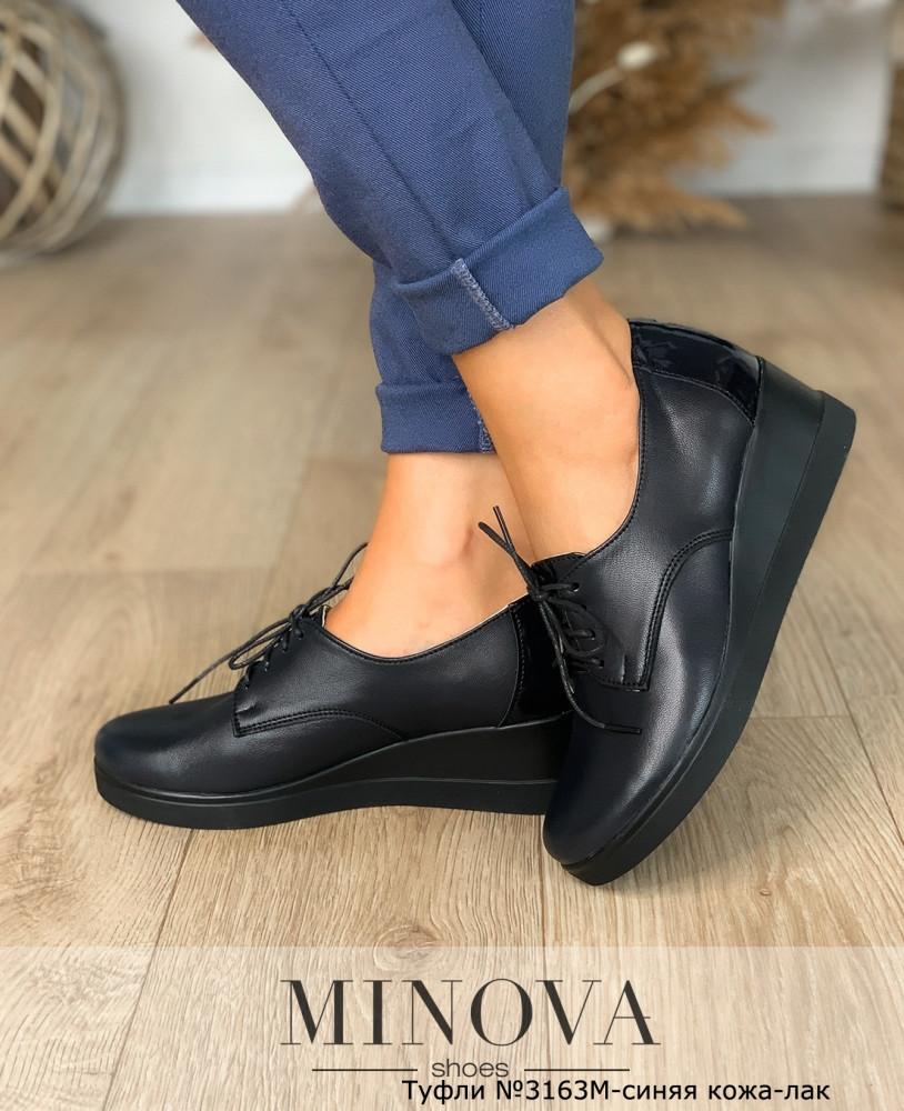 Туфли женские №3163М-синяя кожа-лак