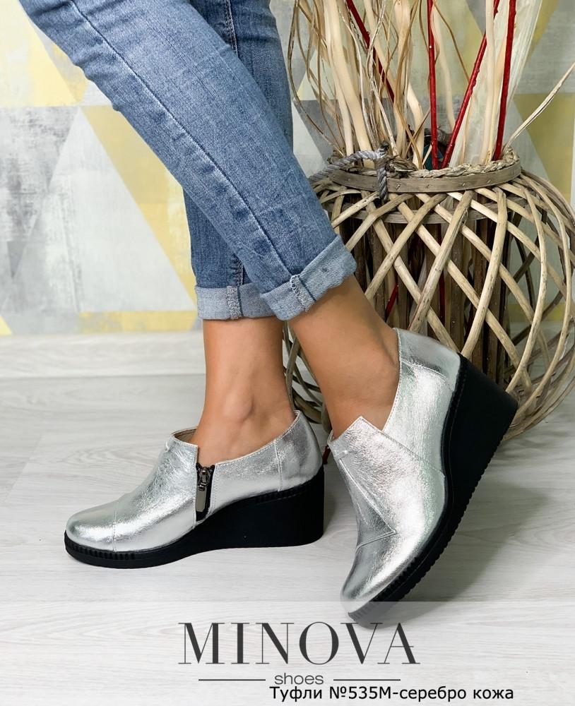 Туфли женские №535М-серебро кожа