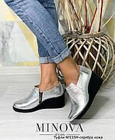 Туфли женские №535М-серебро кожа, фото 1