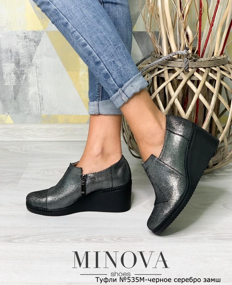 Туфли женские №535М-черное серебро замш