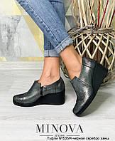 Туфли женские №535М-черное серебро замш, фото 1