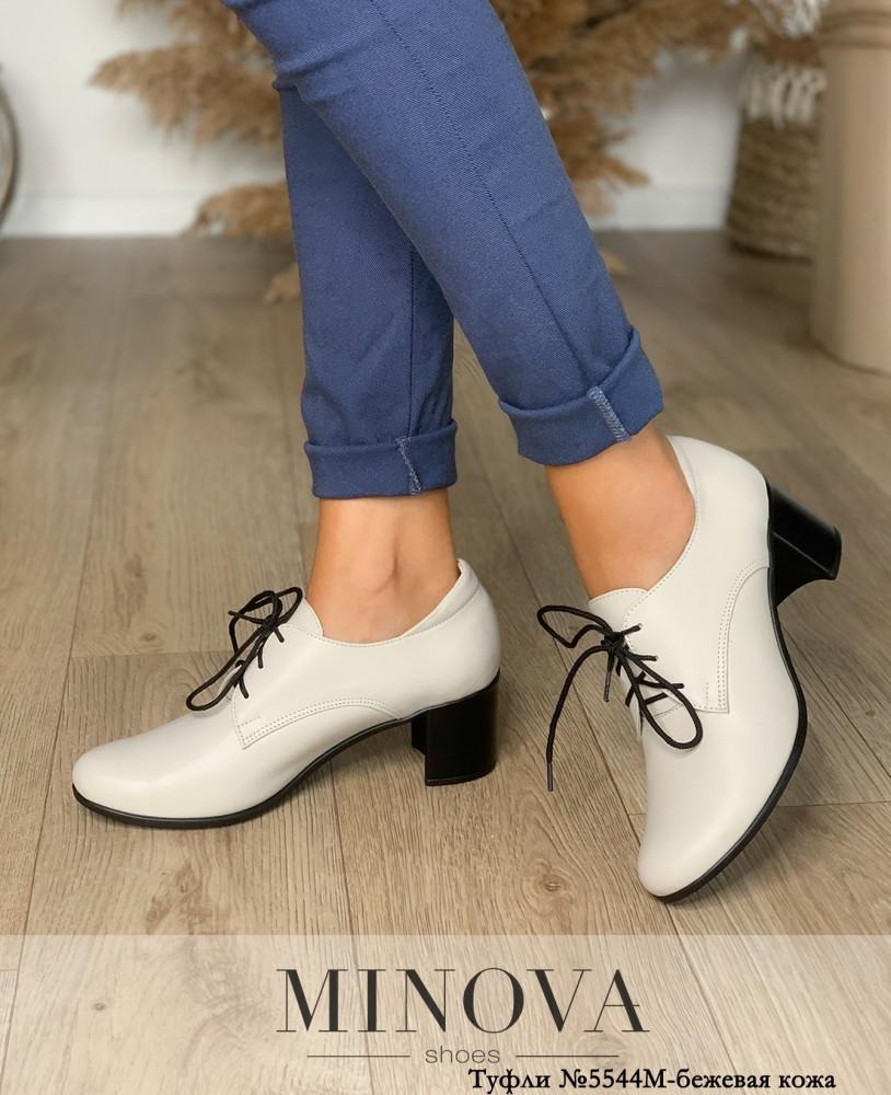 Туфли женские №5544М-бежевая кожа