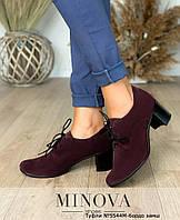 Туфли женские №5544М-бордо замш, фото 1