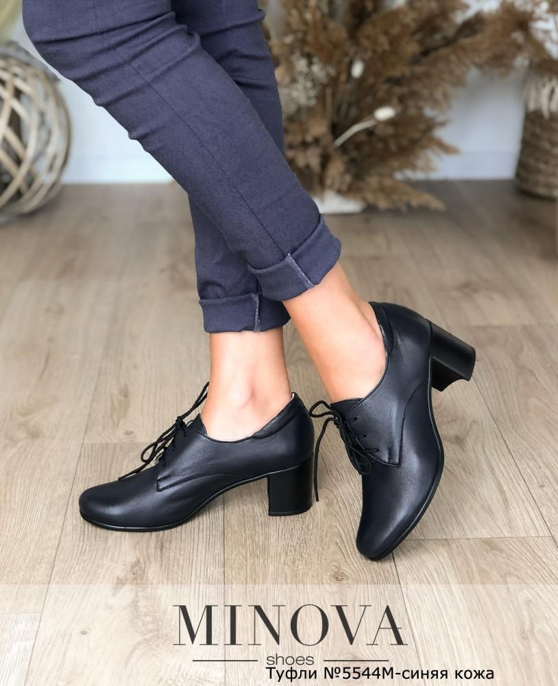 Туфли женские №5544М-синяя кожа, фото 1