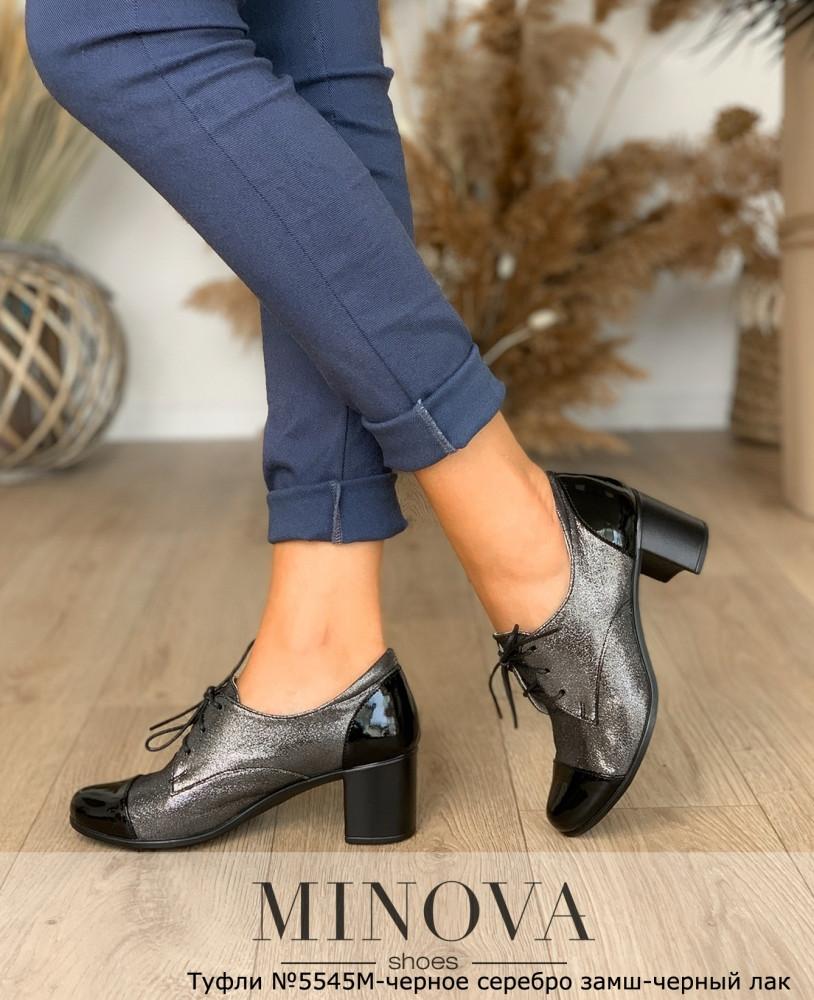 Туфли женские №5545М-черное серебро замш-черный лак