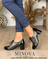 Туфли женские №5545М-черное серебро замш-черный лак, фото 1