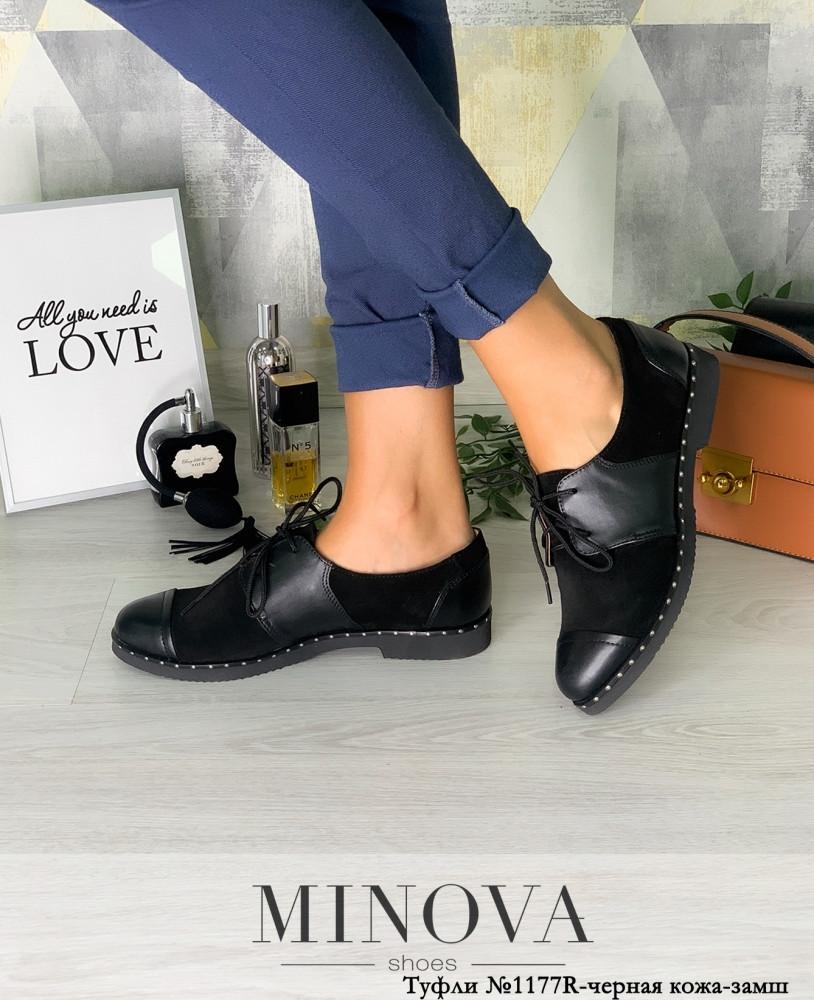 Туфли женские №1177R-черная кожа-замш
