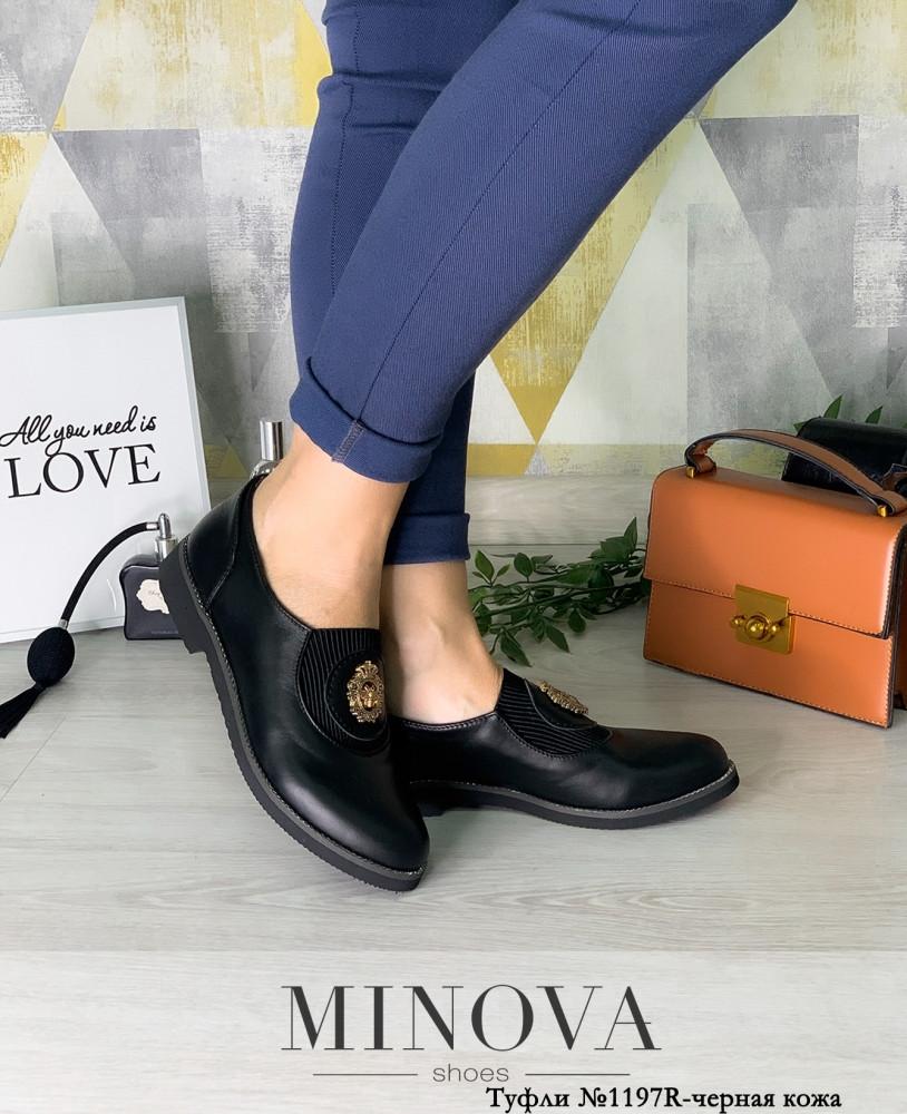 Туфли женские №1197R-черная кожа