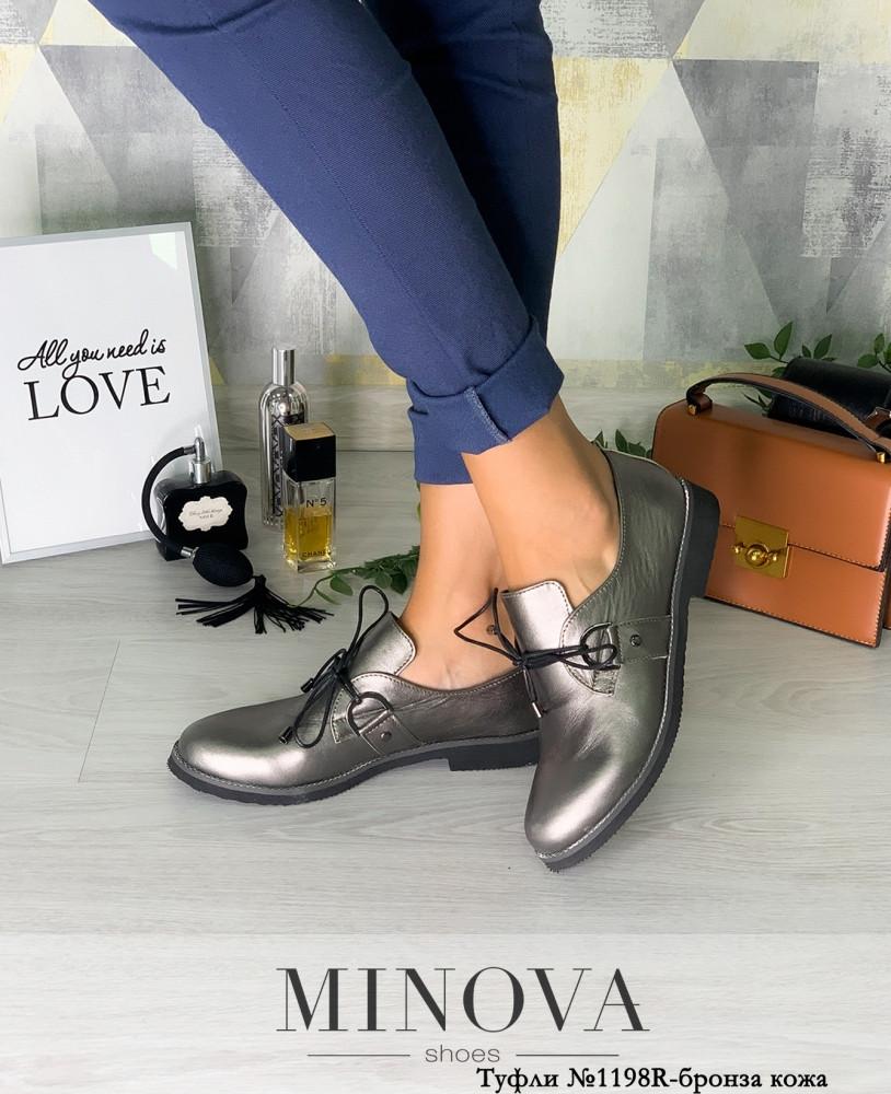 Туфли женские №1198R-бронза кожа