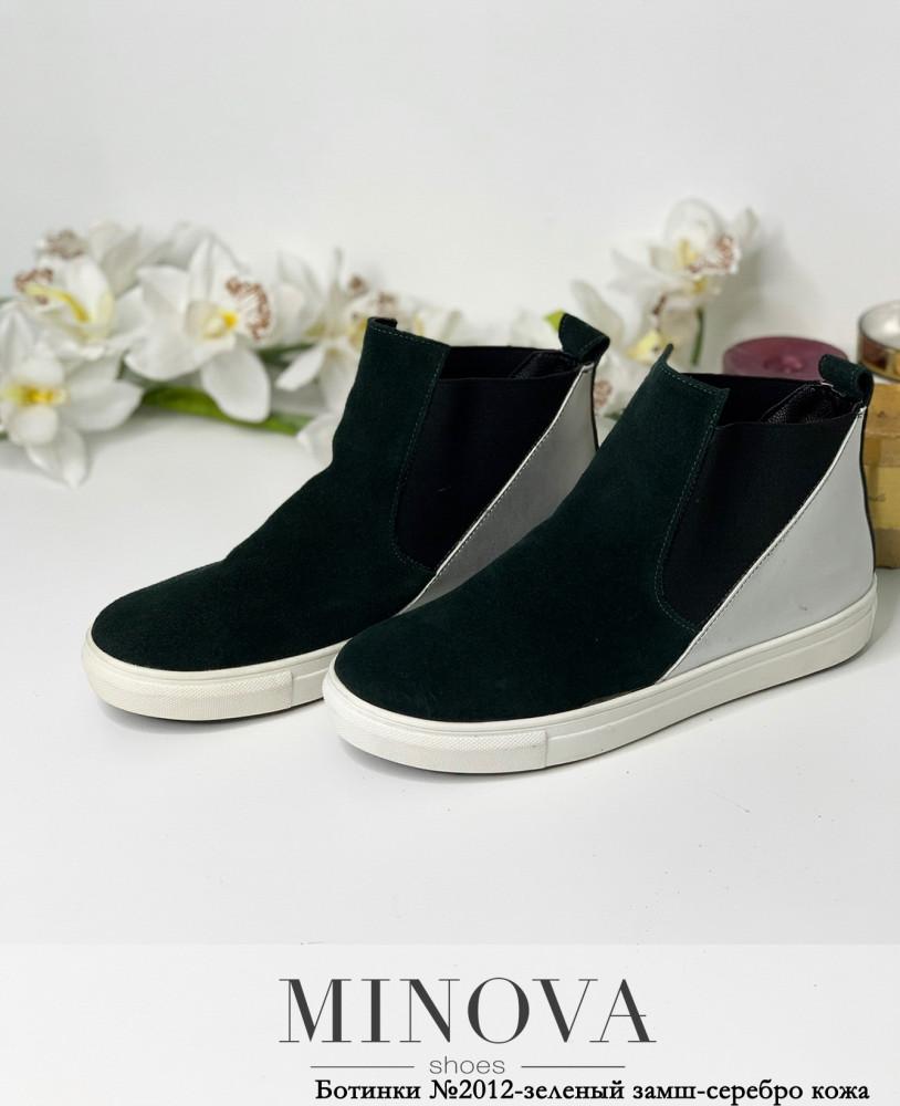 Ботинки женские №2012-зеленый замш-серебро кожа