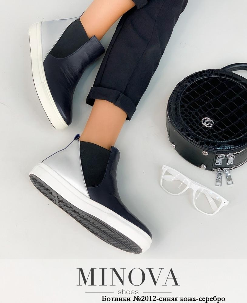 Ботинки женские №2012-синяя кожа-серебро