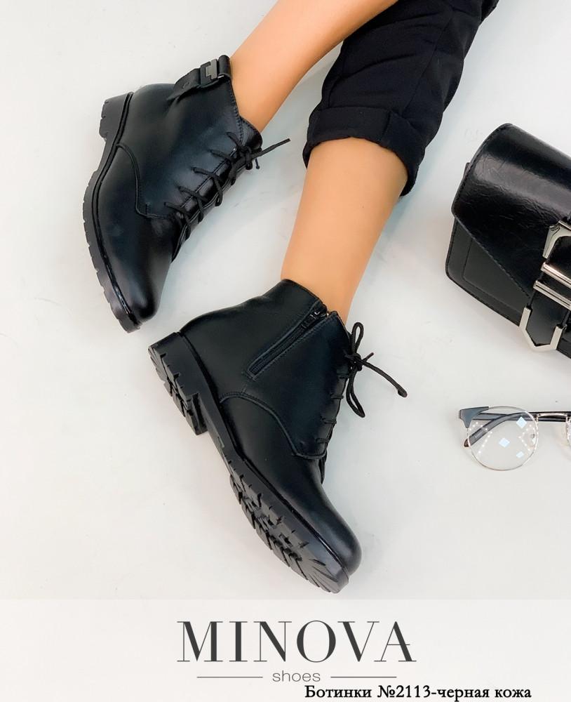 Ботинки женские №2113-черная кожа