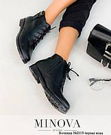 Ботинки женские №2113-черная кожа, фото 1