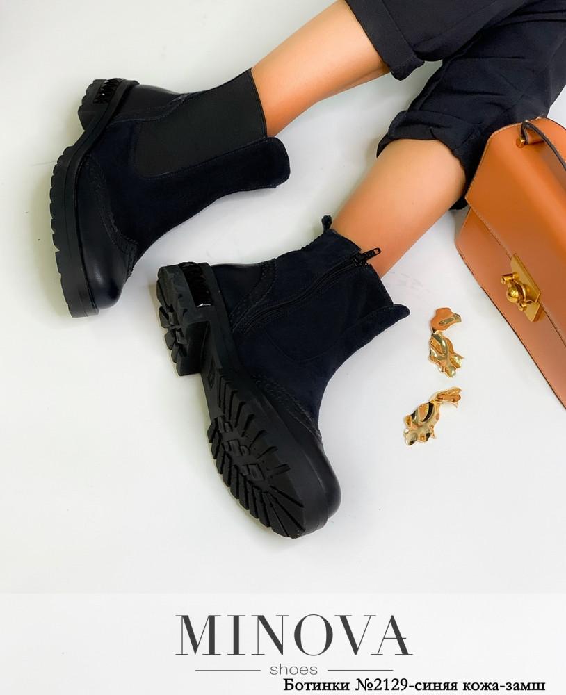 Ботинки женские №2129-синяя кожа-замш