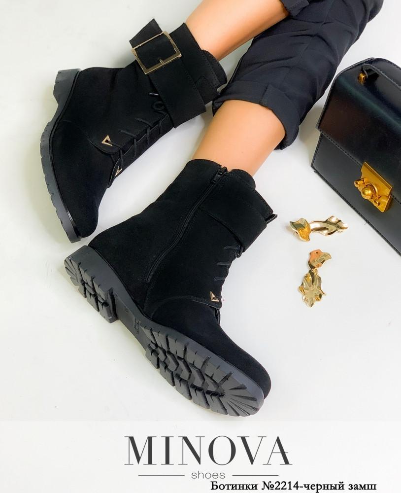 Ботинки женские №2214-черный замш