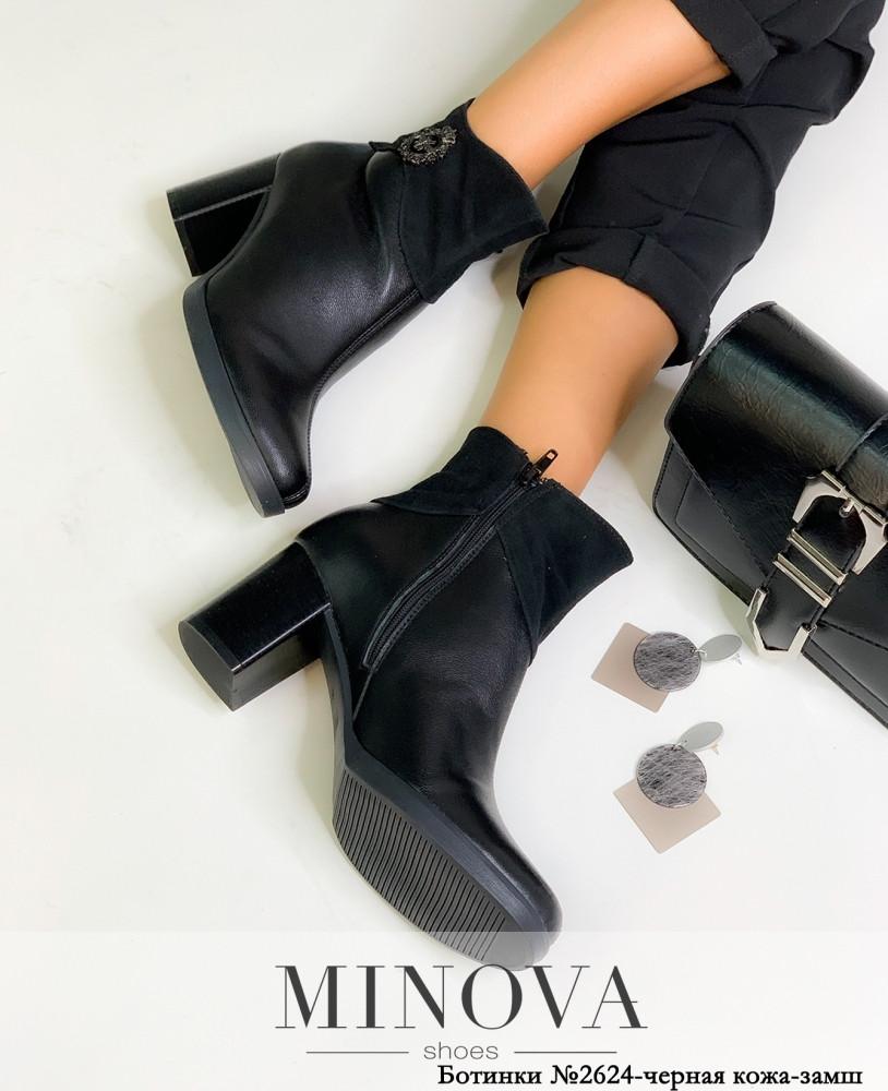 Ботинки женские №2624-черная кожа-замш