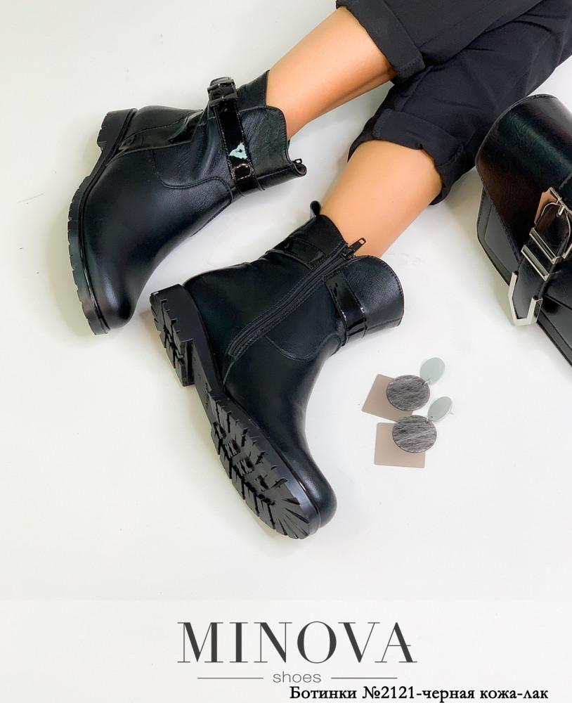 Ботинки женские №2121-черная кожа-лак