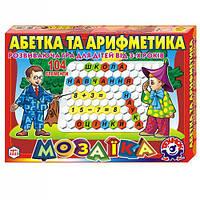 Мозайка  Азбука та  арифметика 34×24×4 см. ТехноК 2223