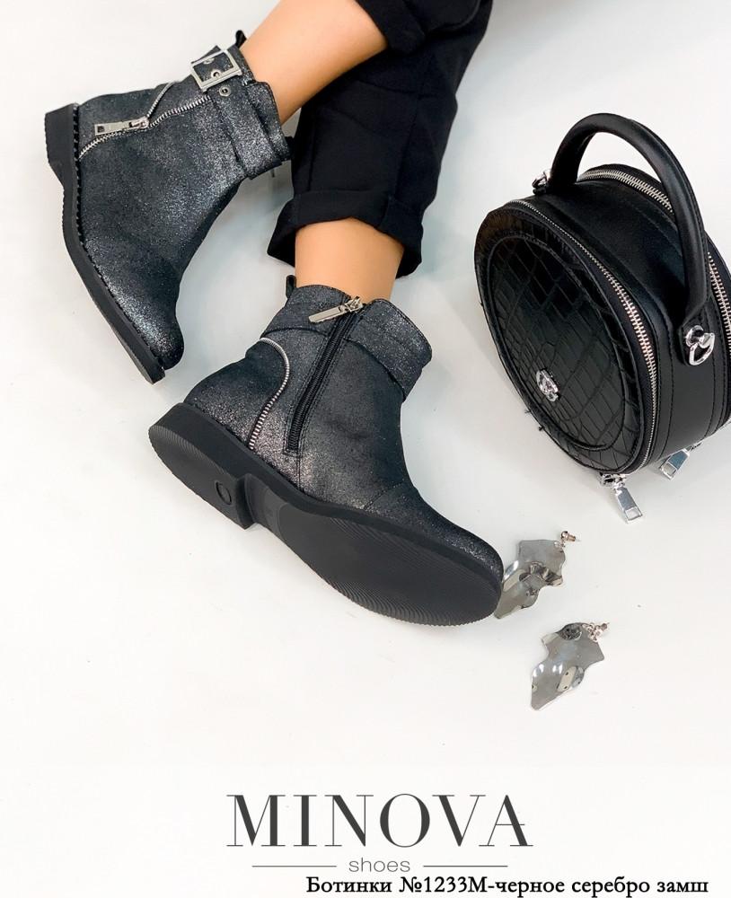 Ботинки женские №1233М-черное серебро замш, фото 1