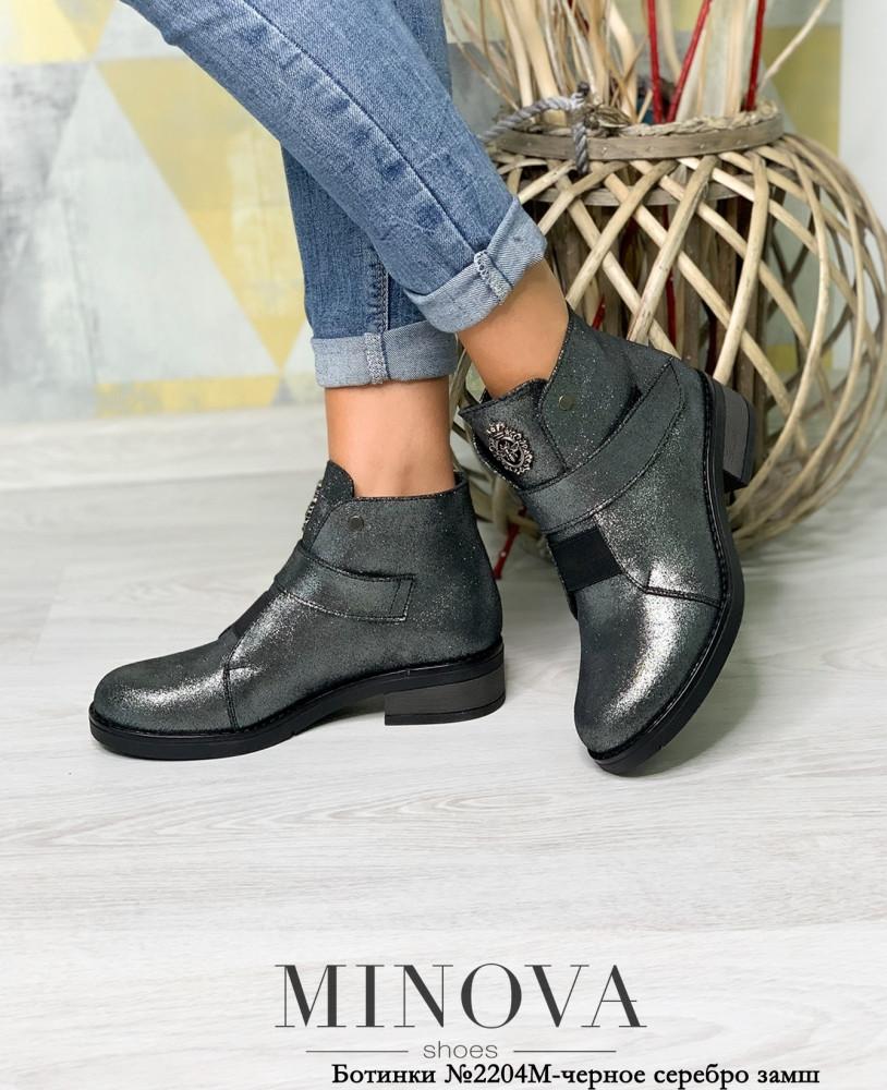 Ботинки женские №2204М-черное серебро замш