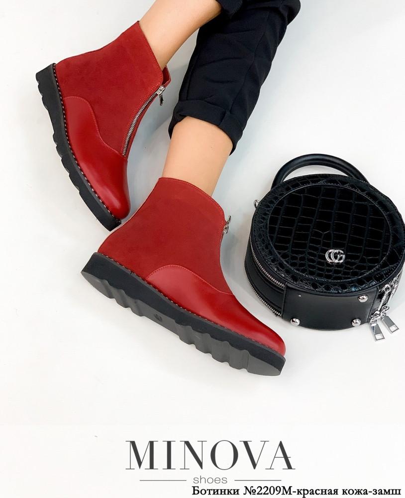 Ботинки женские №2209М-красная кожа-замш