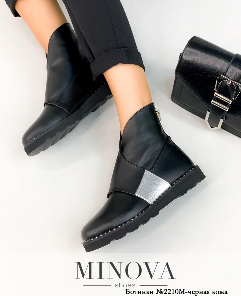 Ботинки женские №2210М-черная кожа