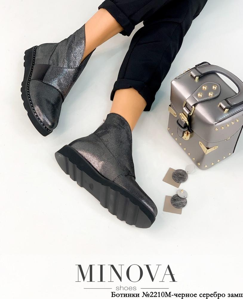 Ботинки женские №2210М-черное серебро замш