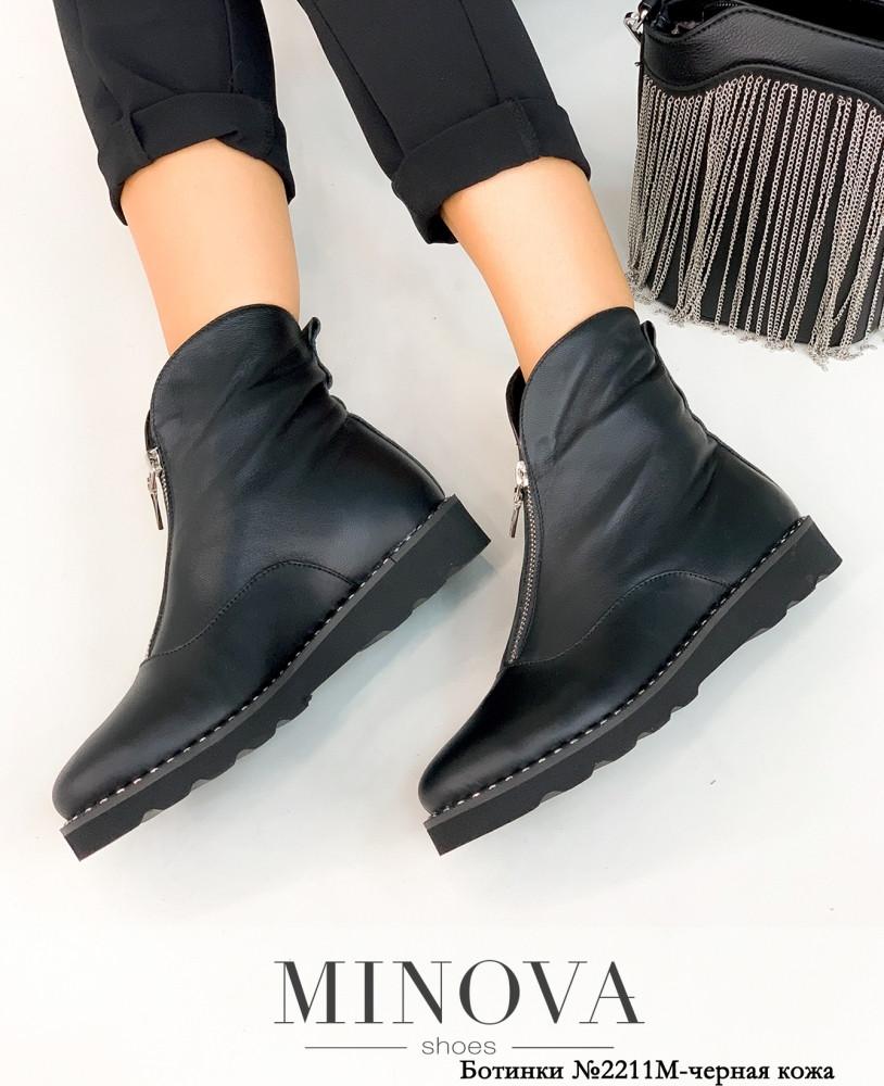 Ботинки женские №2211М-черная кожа