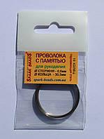 Проволока с памятью, цвет серебро, диаметр кольца 30,5мм, диаметр стержня проволоки 0,6мм.