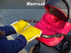 "Муфта на коляску для рук - ""Winter Muff"" ЖЕЛТЫЙ"