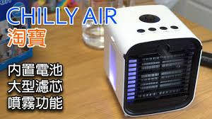 Портативный мини-кондиционер Chilly Air, фото 3