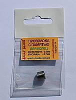 Проволока с памятью, цвет серебро, диаметр кольца 8,7мм, диаметр стержня проволоки 0,6мм.