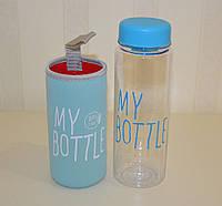 "Бутылка ""My Bottle"", голубая в чехле (500 мл.)"