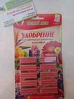 """Удобрение в палочках ТМ """"Чистый Лист"""", для цветущих; (30 палочек на блистере)., фото 1"""