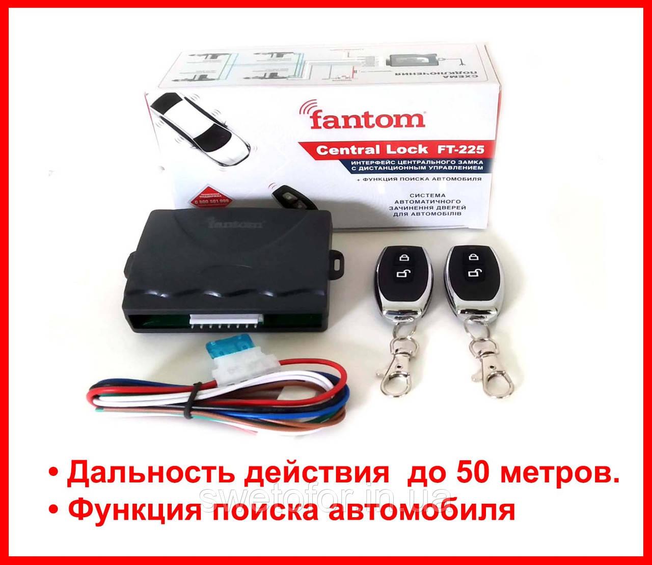 Інтерфейс управління центральним замком з пультом дистанційного управління Fantom FT-225